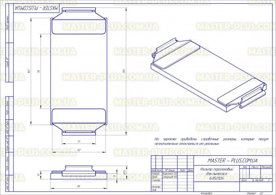 Фильтр поролоновый для пылесоса Zelmer 619.0360 для пылесосов чертеж