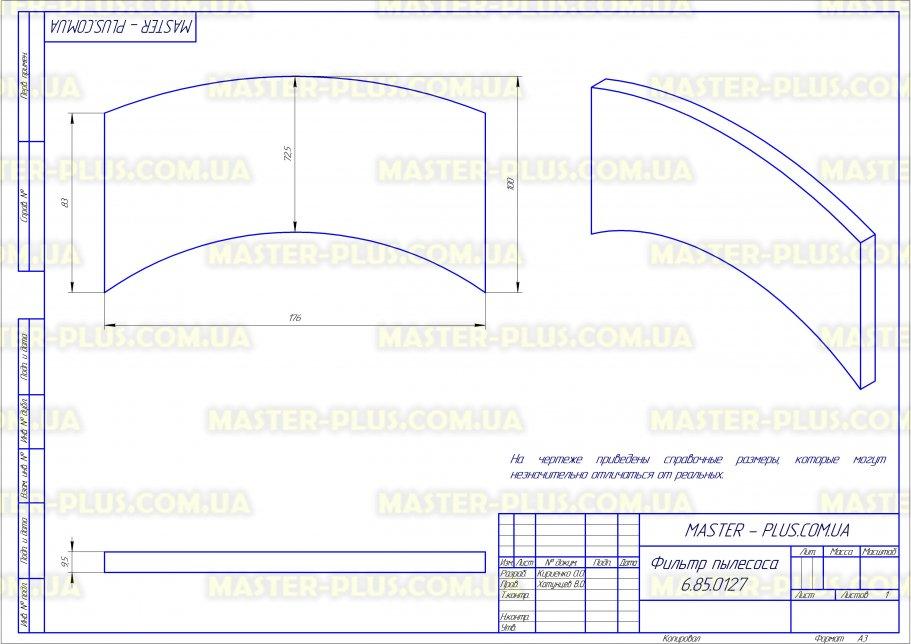 Фильтр пылесоса Samsung DJ63-00973A для пылесосов чертеж