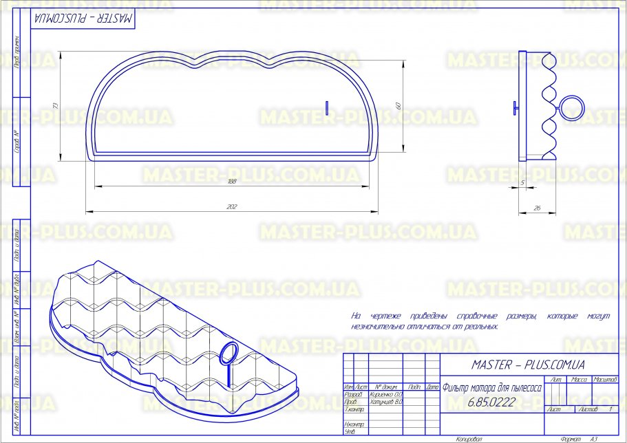 Фильтр мотора для пылесоса Samsung серии SC88 FILTERO FTM 07 для пылесосов чертеж