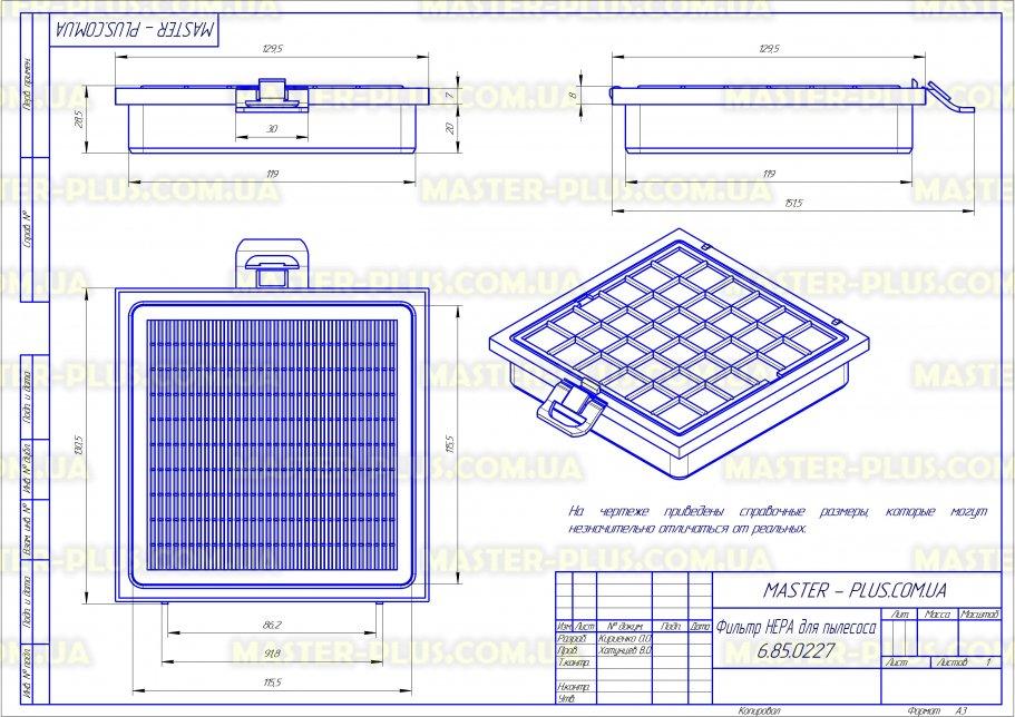 Фильтр HEPA для пылесоса Bosch, Siemens FILTERO FTH 03 для пылесосов чертеж
