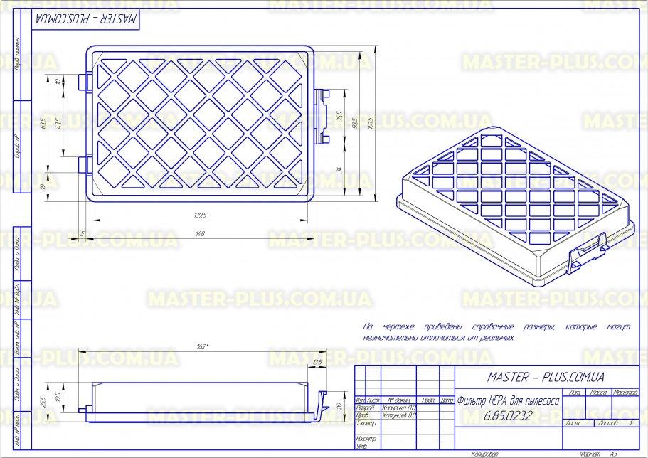 Фильтр HEPA для пылесоса Samsung серии SC88 FILTERO FTH 08 для пылесосов чертеж