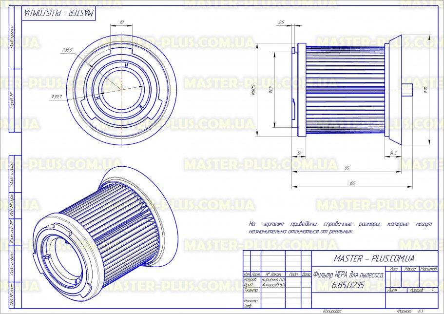 Фильтр HEPA для пылесоса Electrolux FILTERO FTH 12 для пылесосов чертеж