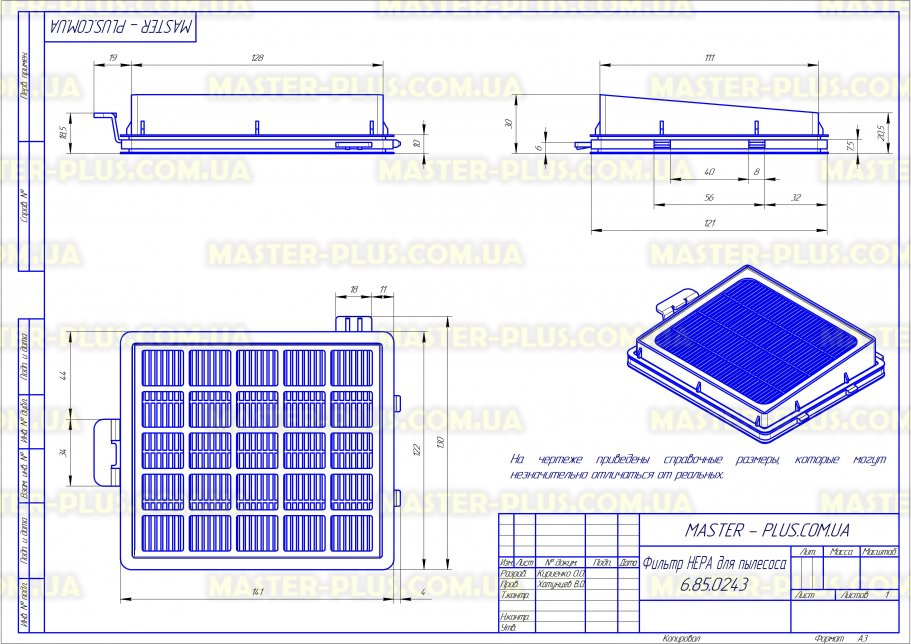 Фильтр HEPA для пылесоса Philips FILTERO FTH 71 для пылесосов чертеж