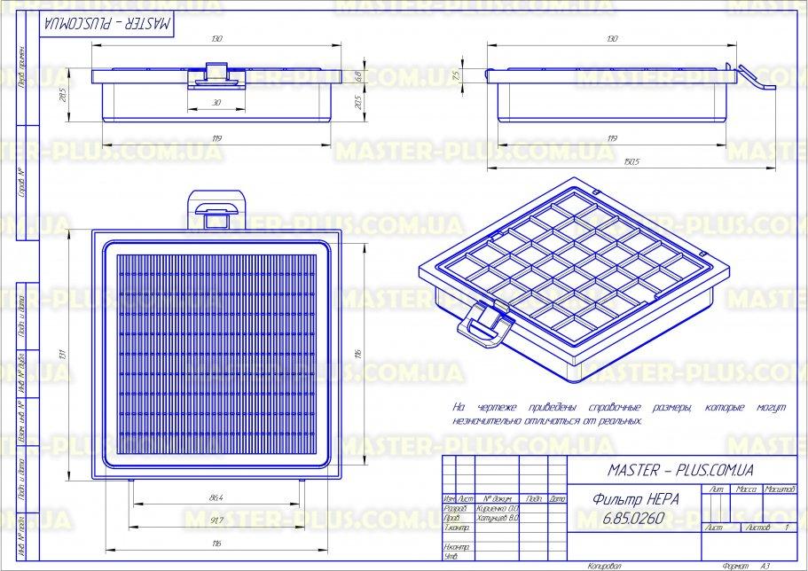 Фильтр HEPA совместимый с Bosch 483774 для пылесосов чертеж
