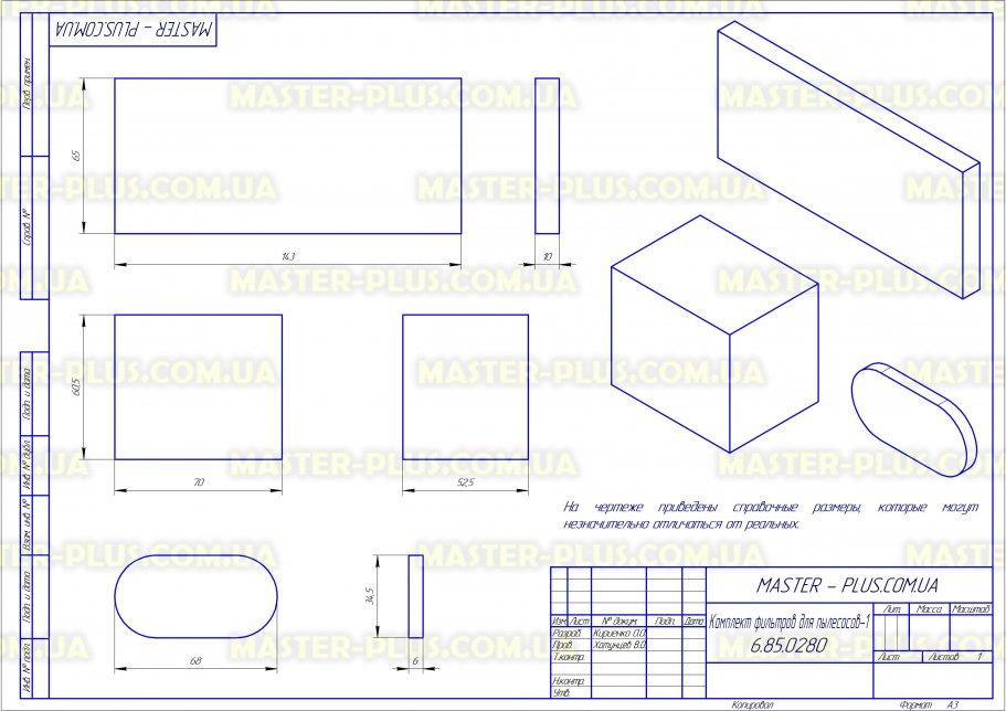 Комплект фильтров для пылесосов моделей Twin и Genius Thomas 787203 Original для пылесосов чертеж