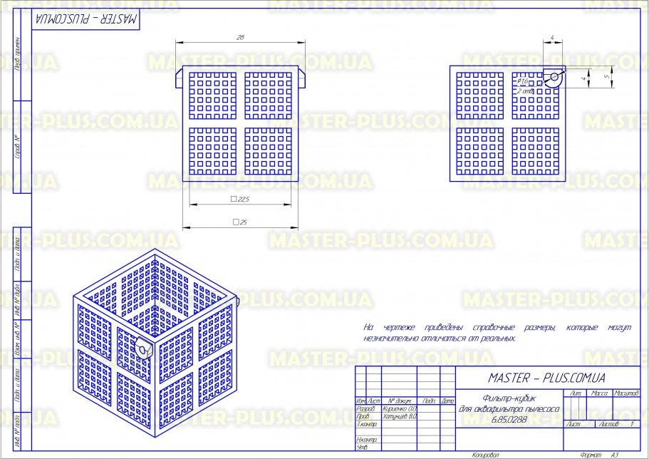 Фильтр-кубик для аквафильтра пылесоса Thomas 191939 для пылесосов чертеж