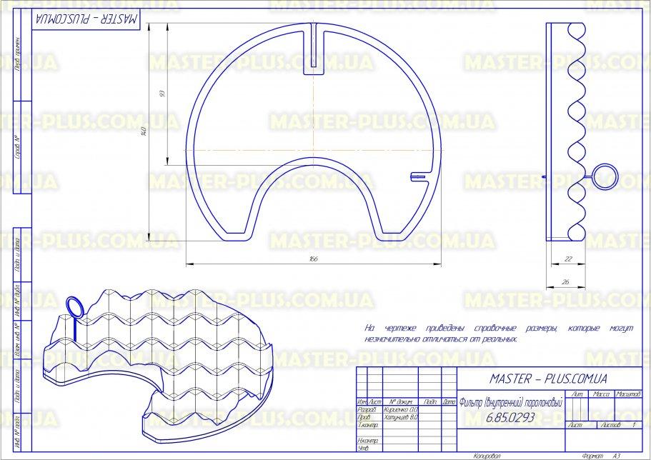 Фильтр (внутренний) поролоновый Samsung DJ97-00847E для пылесосов чертеж