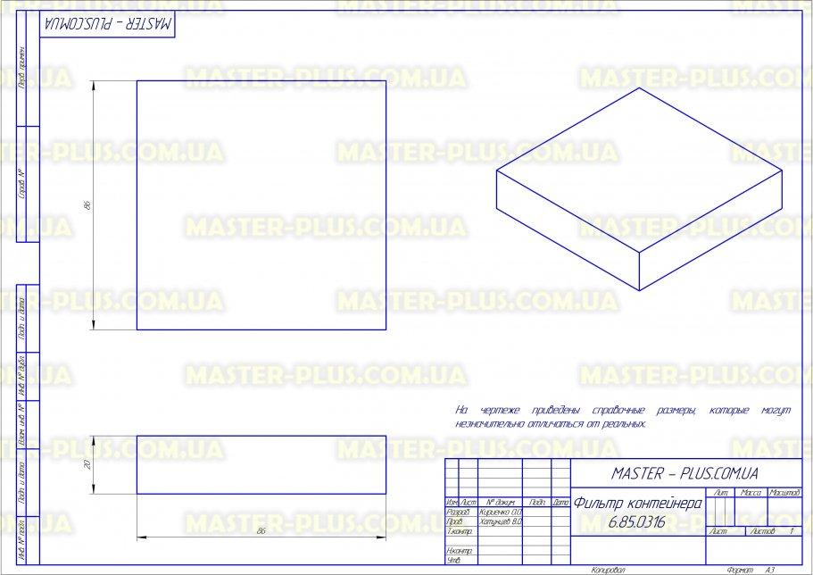 Фильтр контейнера Bosch (Zelmer) ZVCA752D 12000118 для пылесосов чертеж