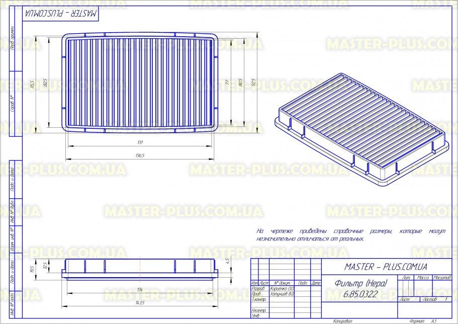 Фильтр (Hepa) совместимый с Samsung DJ97-00788A для пылесосов чертеж
