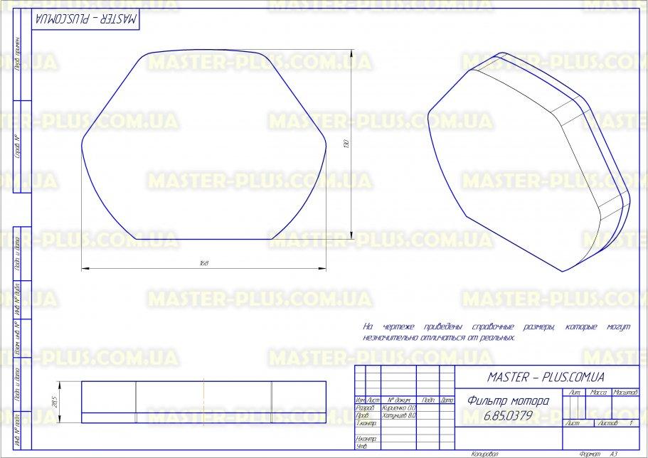 Фильтр мотора Bosch 12012937 для пылесосов чертеж