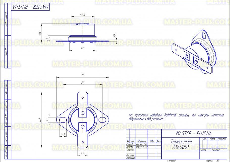 Термостат 110 градусів. 250В 10А для ремонту і обслуговування побутової техніки креслення