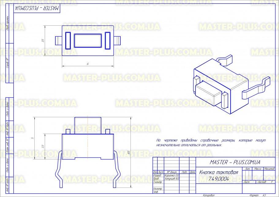 Кнопка тактовая 2pin (5мм) для ремонта и обслуживания бытовой техники чертеж
