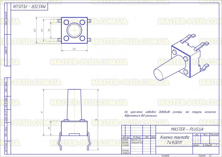 Кнопка тактова 6х6x11мм для ремонту і обслуговування побутової техніки креслення