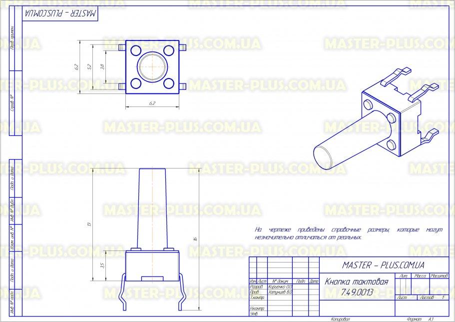 Кнопка тактовая 6х6x13мм  для ремонта и обслуживания бытовой техники чертеж