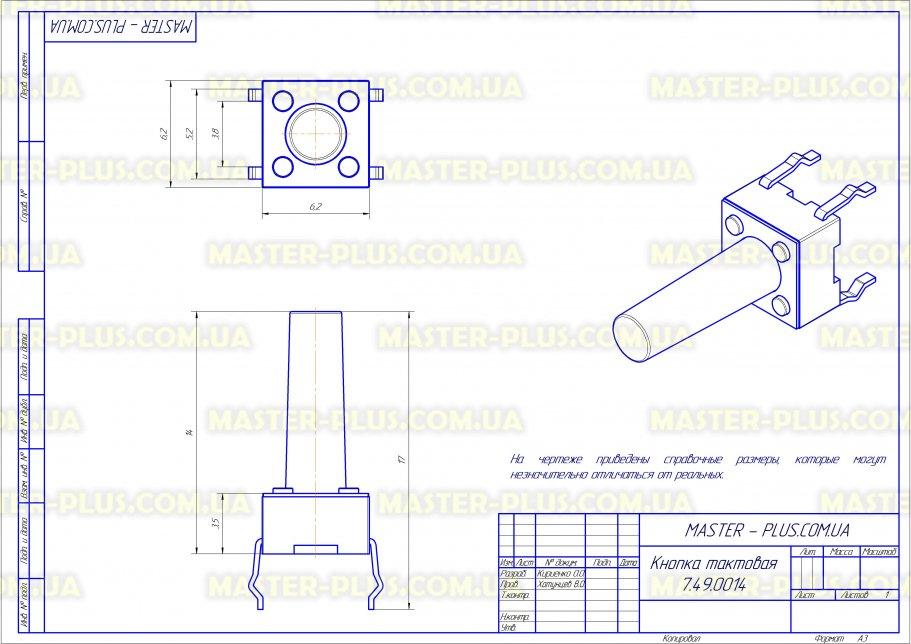 Кнопка тактовая 6х6x14мм  для ремонта и обслуживания бытовой техники чертеж