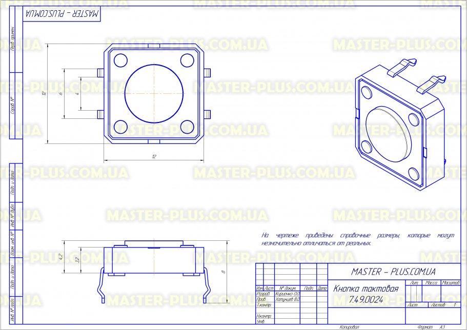 Кнопка тактовая 12х12x4,3мм  для ремонта и обслуживания бытовой техники чертеж