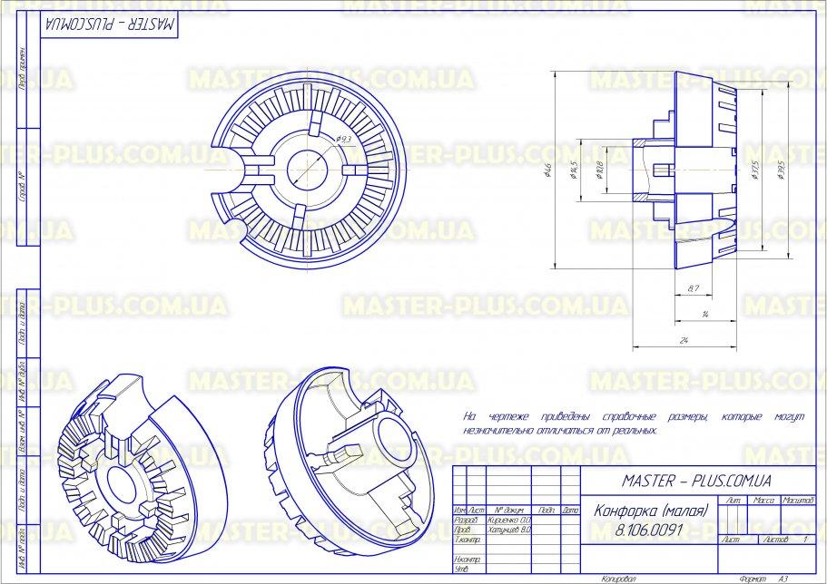 Конфорка малая Gorenje 222622 для плит и духовок чертеж
