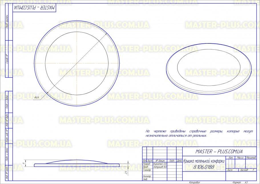 Крышка маленькой конфорки Электа (толстая) для плит и духовок чертеж