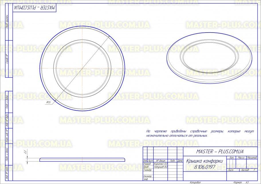 Крышка конфорки (малая) совместимая с Zanussi 3420327037 для плит и духовок чертеж