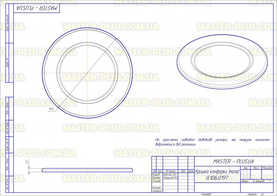 Кришка конфорки (мала) Zanussi 3420327037 (не оригінал) для плит і духовок креслення