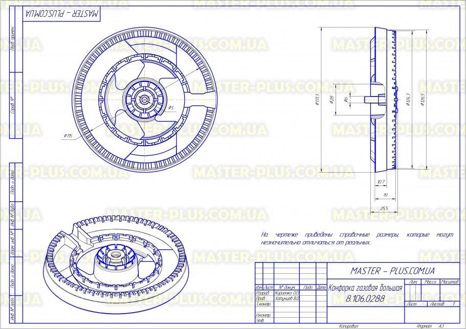 Конфорка газовая большая Gorenje 163187 Original  для плит и духовок чертеж