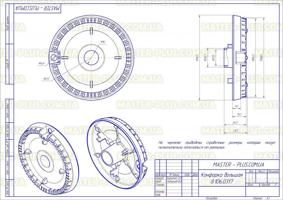 Конфорка большая Beko 223244003 для плит чертеж