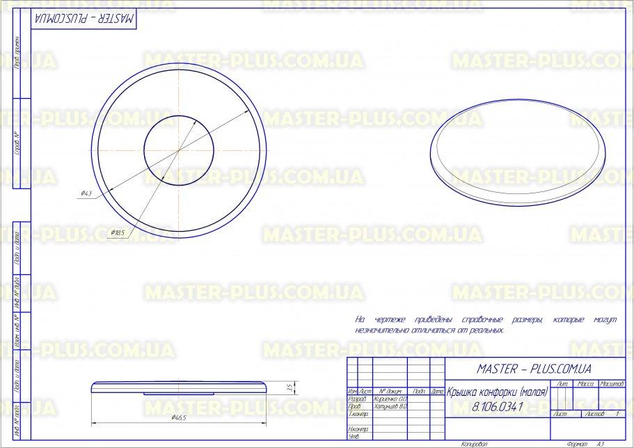 Крышка конфорки (малая) Gorenje 222621 для плит чертеж