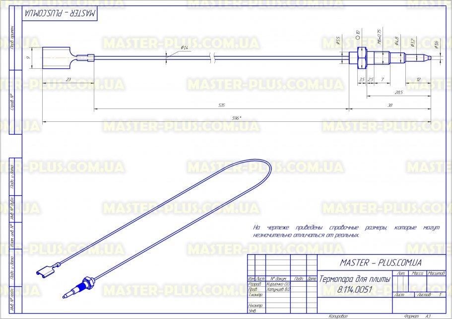 Термопара для плиты Ariston C00052986 Original для плит и духовок чертеж