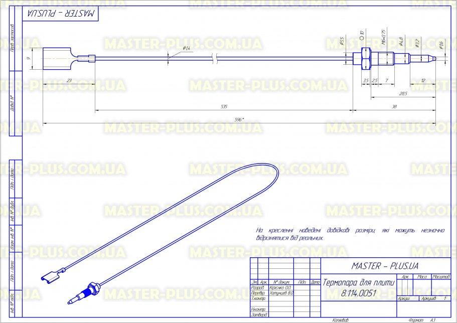 Термопара для плити Ariston C00052986 для плит і духовок креслення