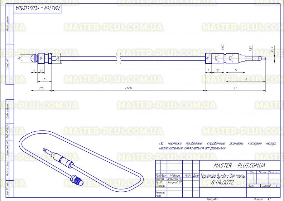 Термопара духовки для плиты Ariston C00143490 для плит и духовок чертеж