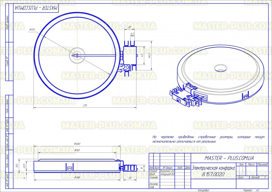 Электрическая конфорка Bosch 647881 для плит чертеж