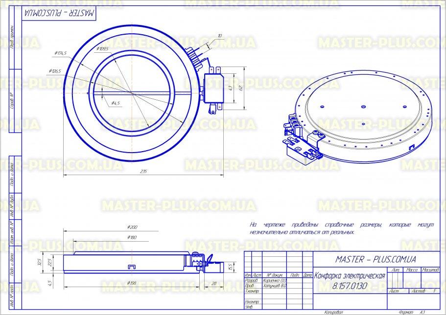 Конфорка электрическая Beko 162260006 для плит чертеж