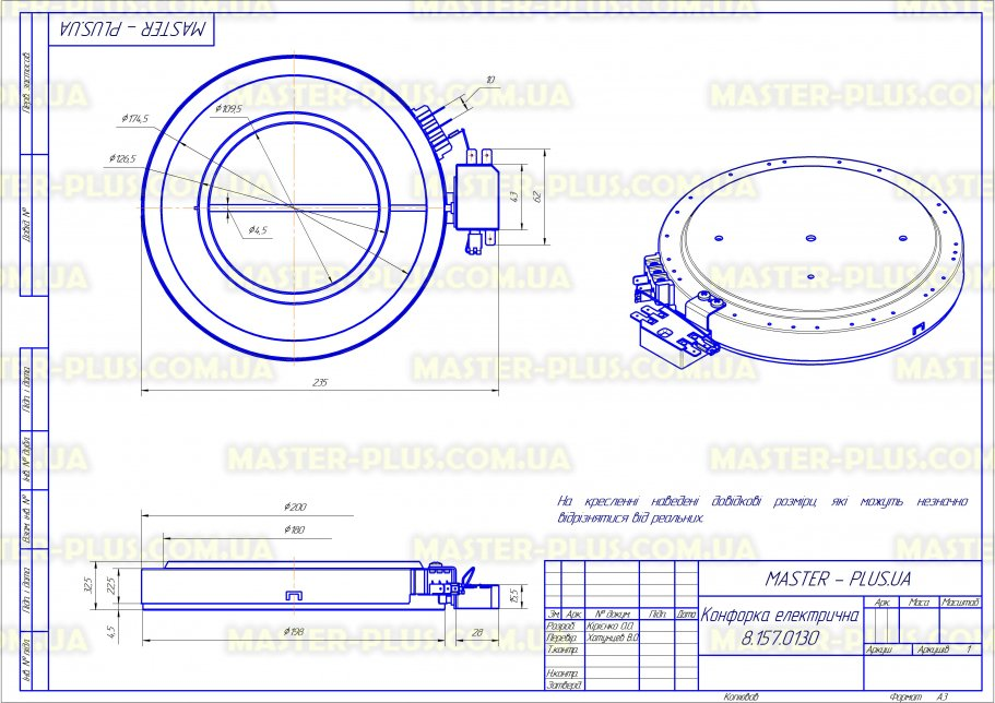 Конфорка електрична Beko 162260006 для плит і духовок креслення