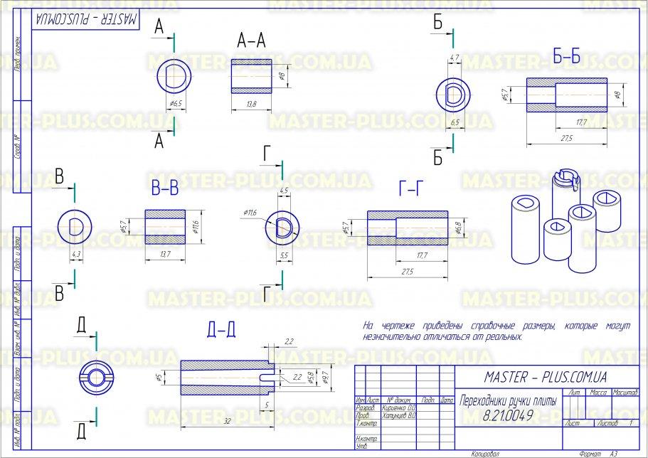 Ручка плиты универсальная (черная) + 5 переходников для плит и духовок чертеж