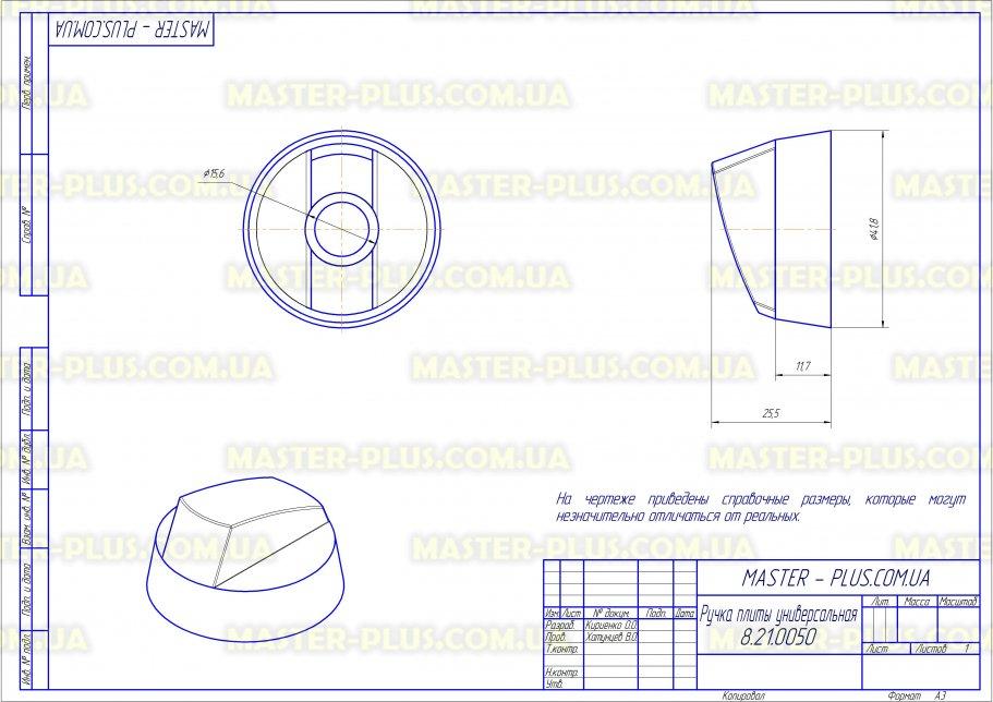 Ручка плиты универсальная (белая) + 5 переходников для плит и духовок чертеж