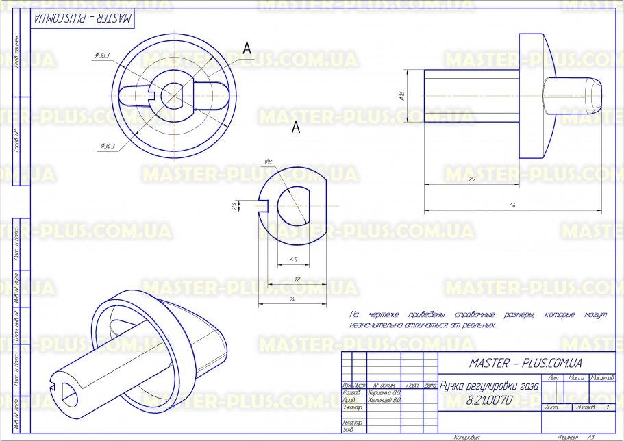 Ручка регулировки газа Ardo 326158500 для плит чертеж