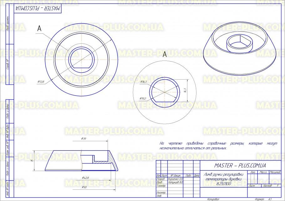 Лимб ручки регулировки температуры духовки Ardo 816056600 для плит и духовок чертеж