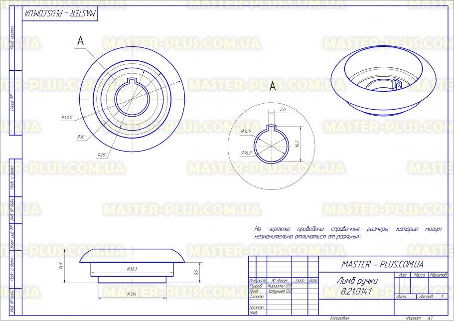 Лимб ручки Beko 250944454 для плит и духовок чертеж