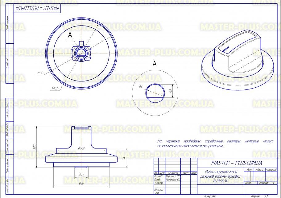 Ручка переключения режимов работы духовки Beko 250315148 для плит и духовок чертеж
