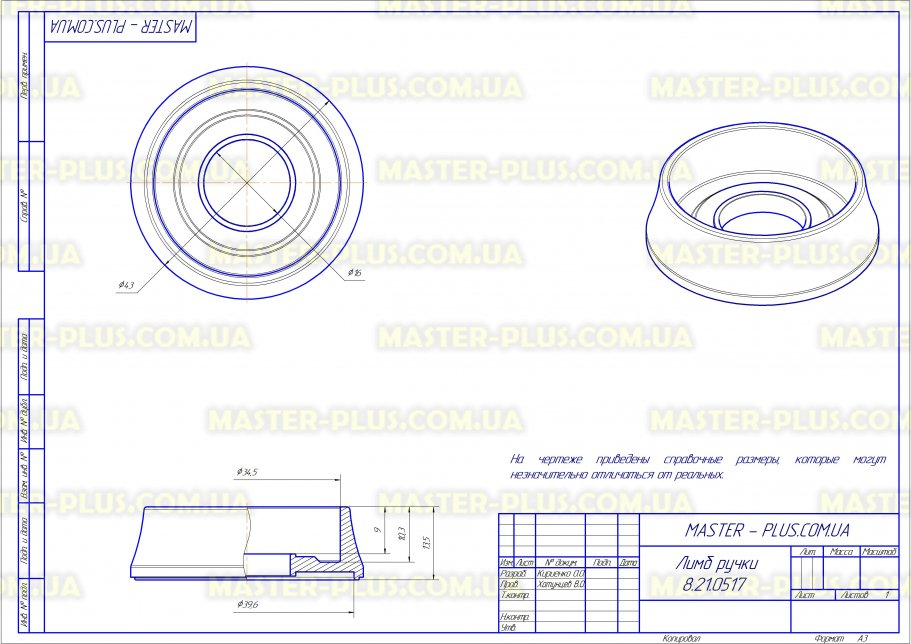 Лимб ручки Ariston C00109729 для плит чертеж