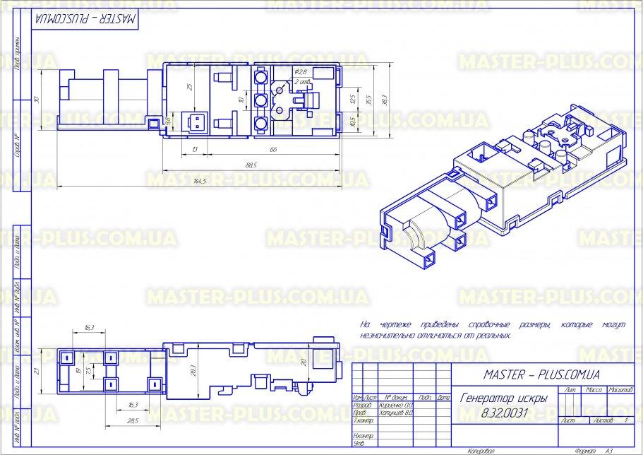 Генератор искры Ariston C00297836 для плит и духовок чертеж