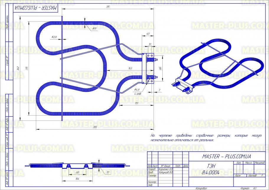Нижний ТЭН 1100W для Плиты Gorenje 616021 Original для плит и духовок чертеж