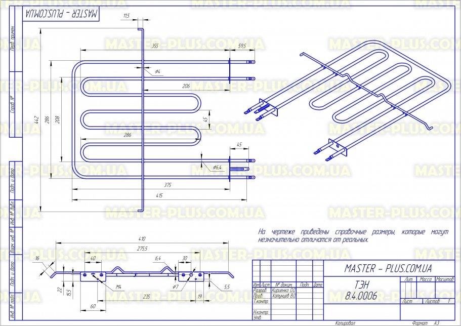 Тен духовки (верхний) Indesit C00081591  для плит чертеж
