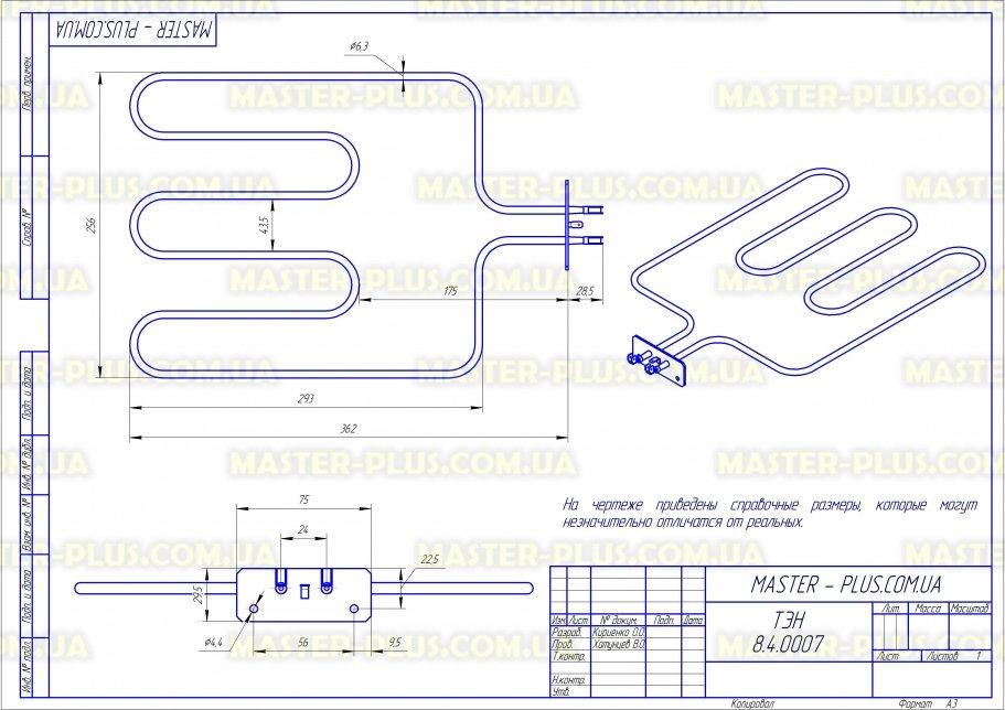 Тэн верхний Indesit C00078419 для плит чертеж