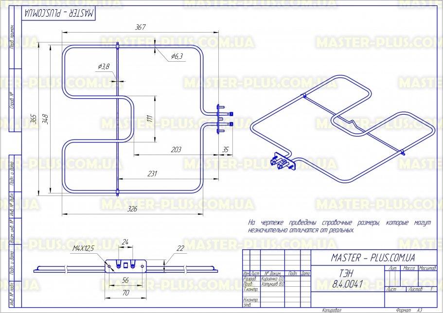ТЭН духовки Ardo нижний 240V 1600W (не оригинал) для плит чертеж