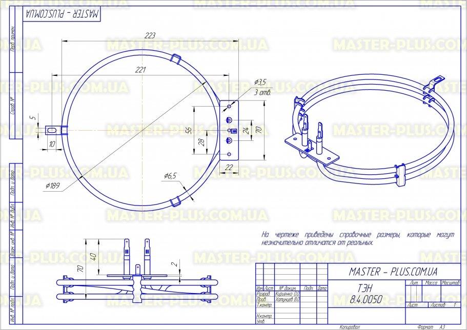 Тэн конвекции 2400W Ardo 524011800 (не оригинал) для плит чертеж