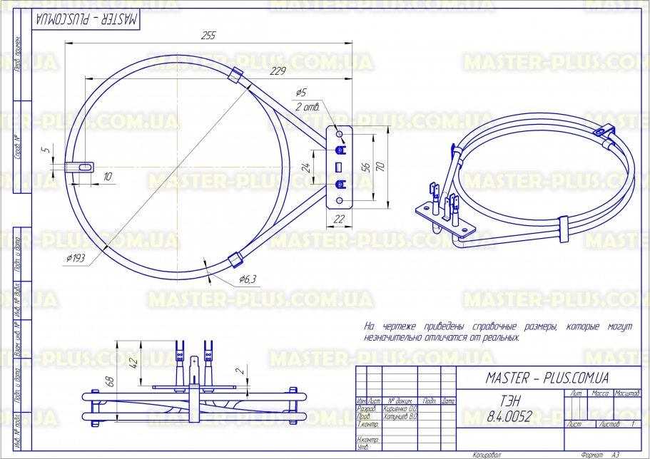 Тэн конвекции Zanussi 3570424055 не оригинал для плит чертеж