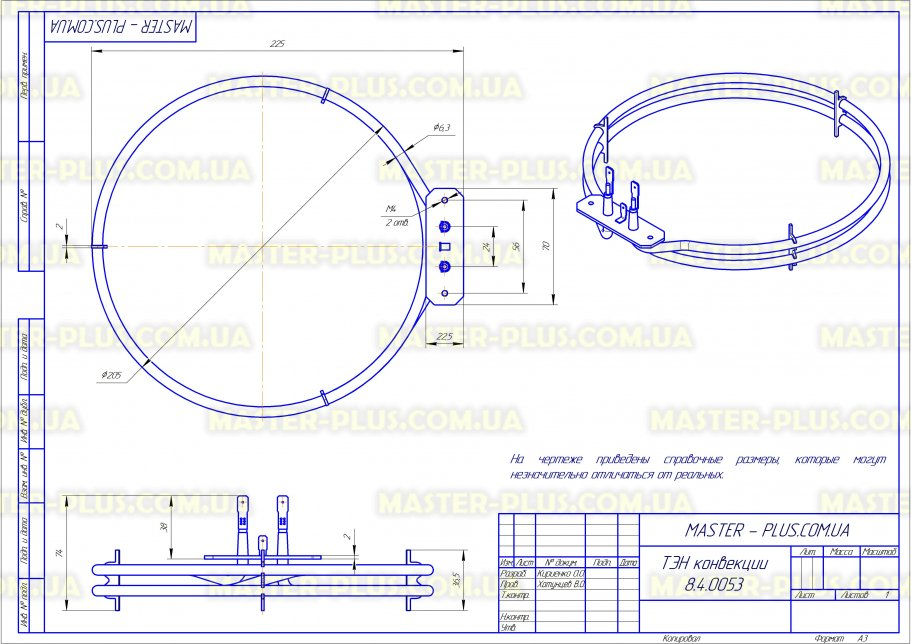 ТЭН конвекции Beko 262900006 для плит и духовок чертеж