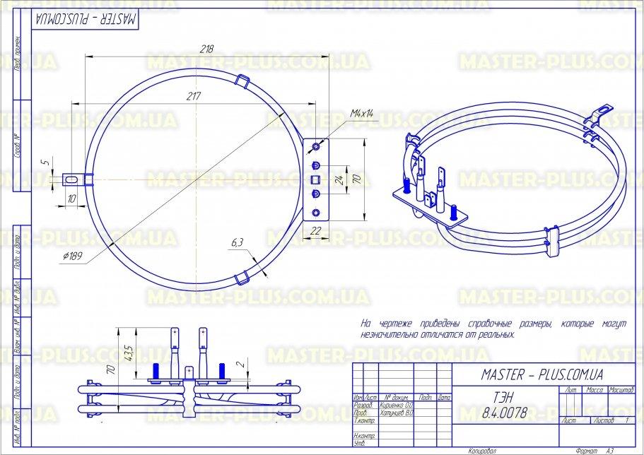 Тэн конвекции 2000W Ardo 524011800 (не оригинал) для плит чертеж
