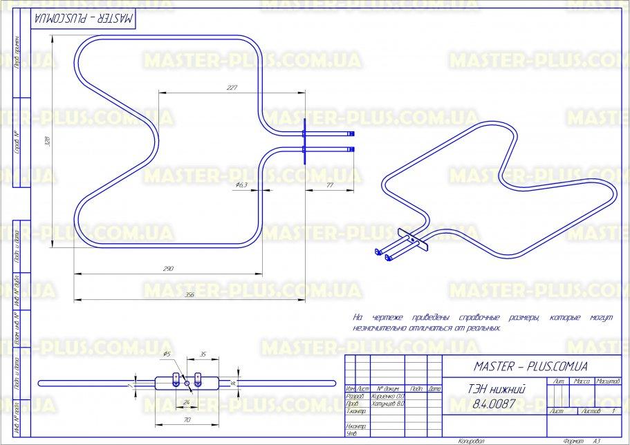 Tэн нижний совместимый с Electrolux 3871428011 для плит и духовок чертеж